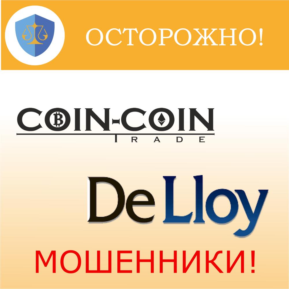 Coin-Coin и DeLloy — близнецы и мошенники!