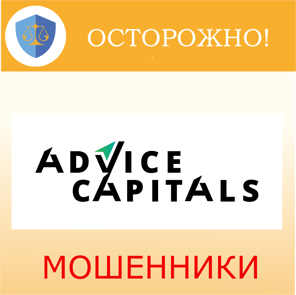 Advice Capitals