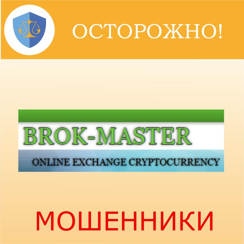 Brokmaster