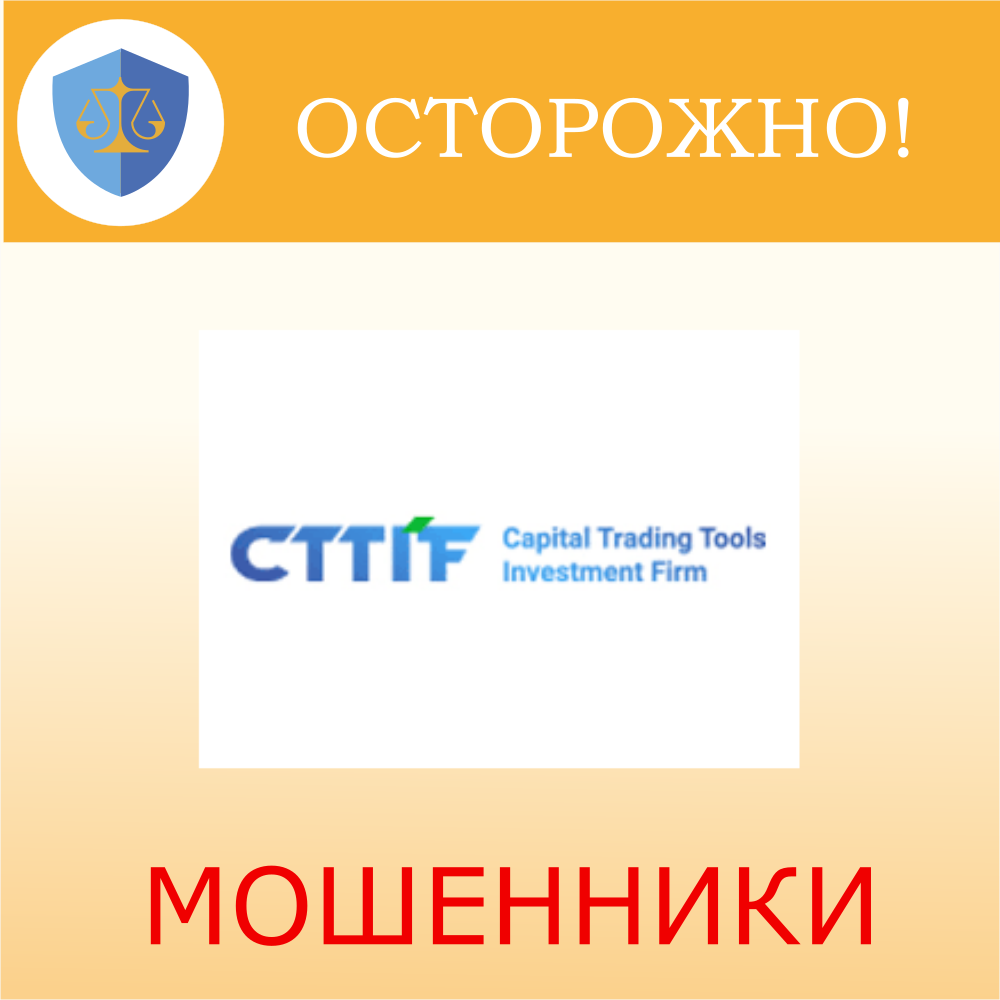 CTTIF (Capital Trading Tools Investment Firm)