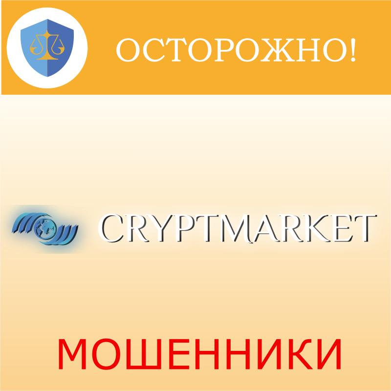 CRYPTMARKET — бездарные мошенники