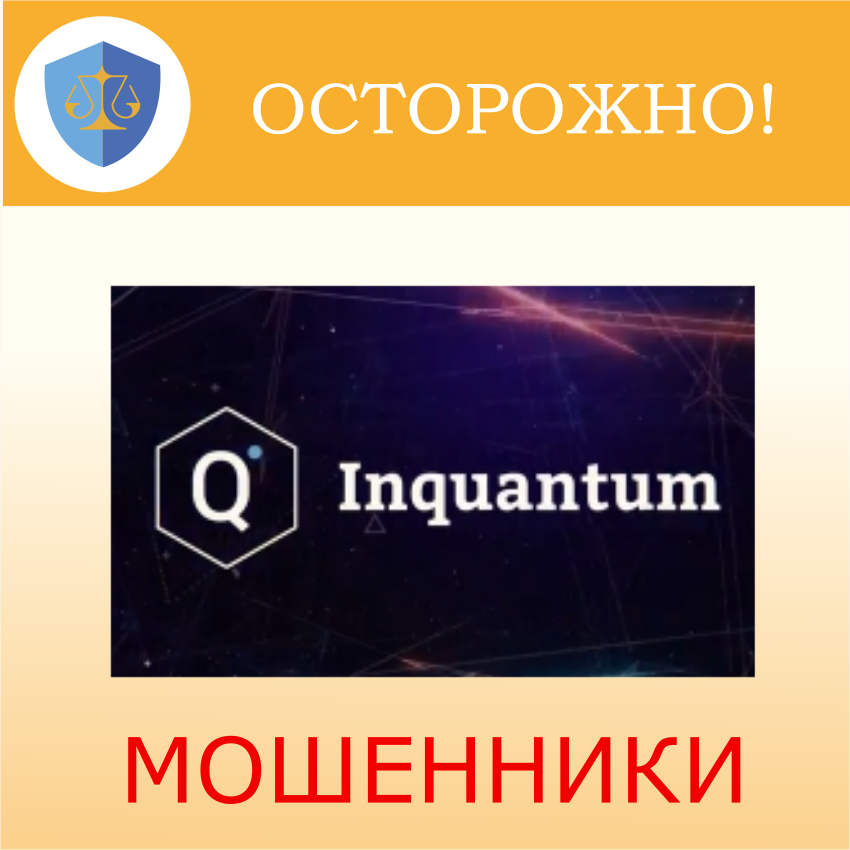 Inquantum — очередная пирамида