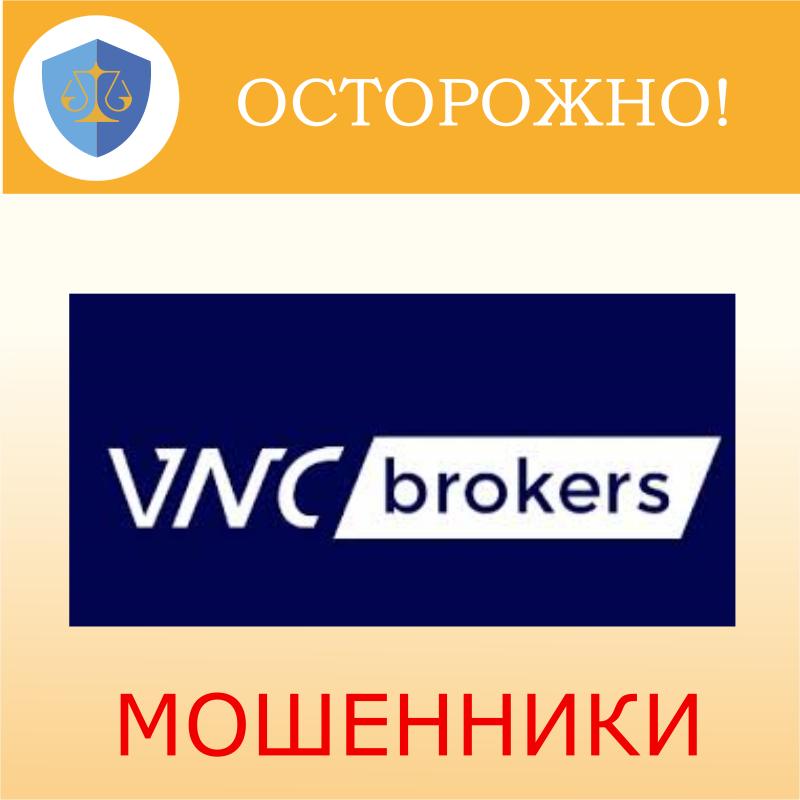 Разводилы VNC Brokers