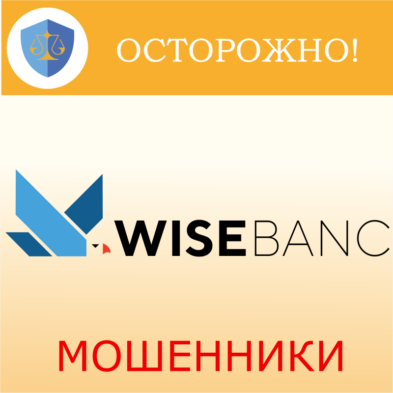 Wise Banc — волки в овечьей шкуре