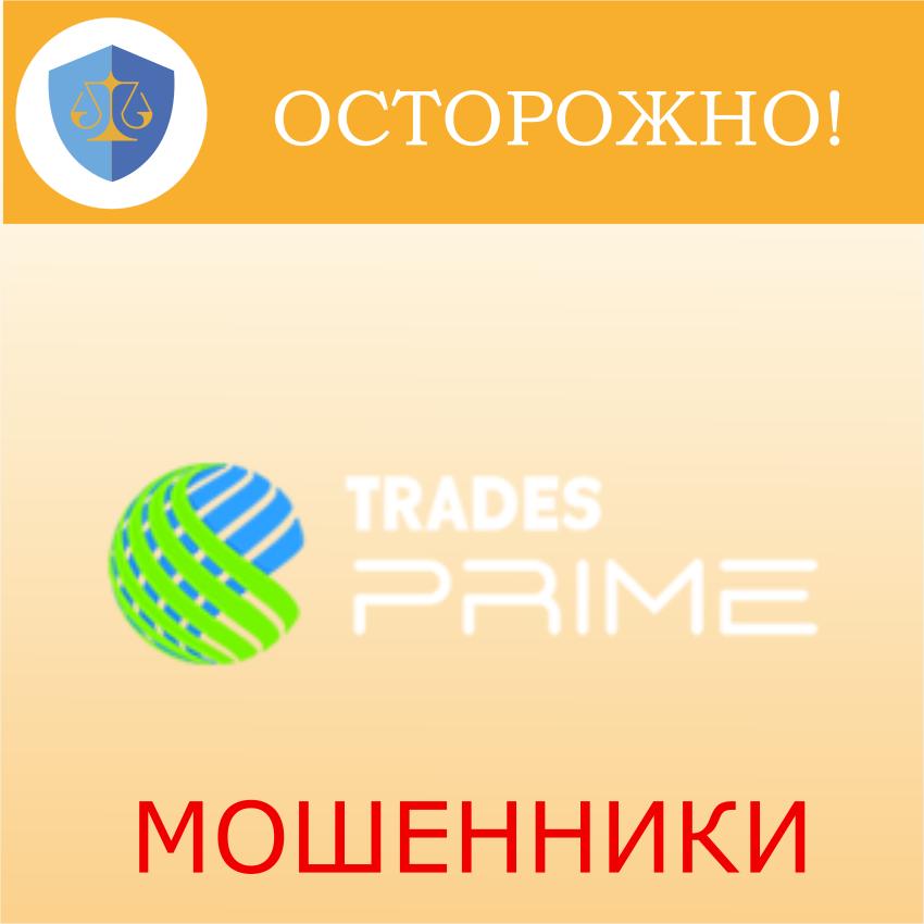 Trades Prime. Один из мириады клонов