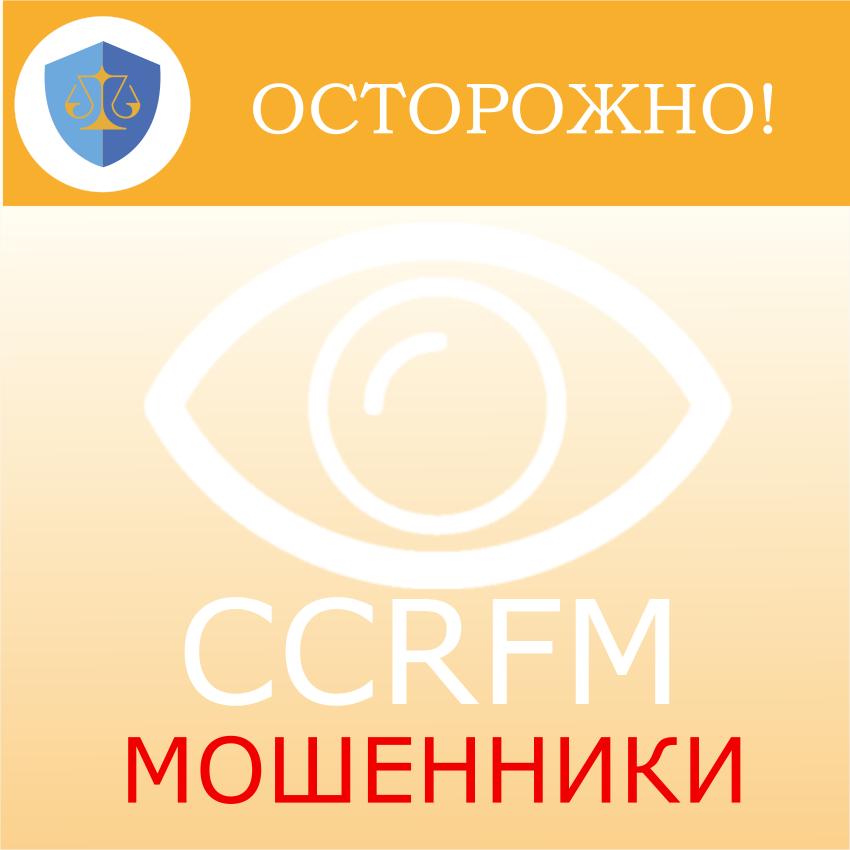CCRFM. Регулятор-самозванец