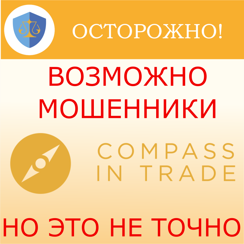 Сompass In Trade