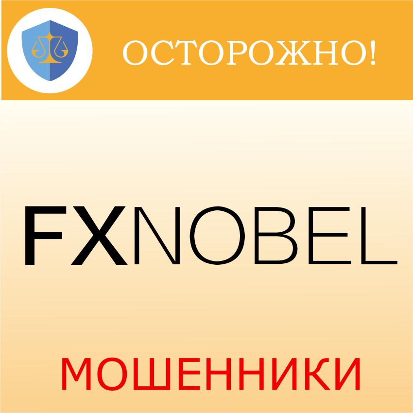 FXNobel