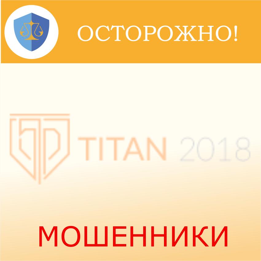 Titan2018 — развод за три копейки