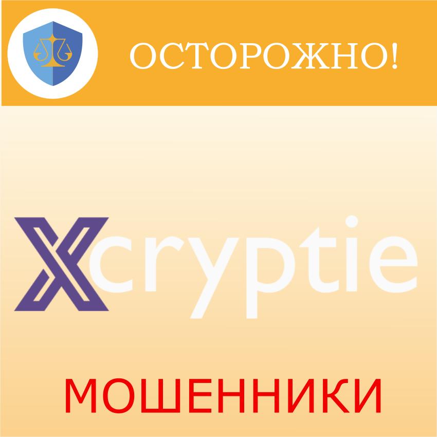 Xcryptie