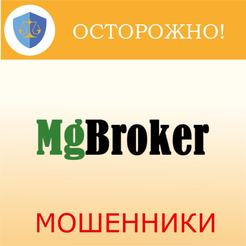 MgBroker — новая шкура старого волка