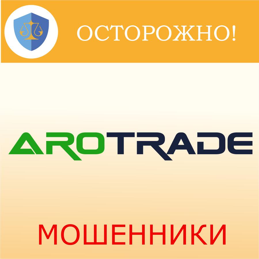AroTrade -наглый развод клиентов