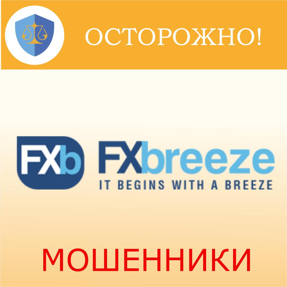 FxBreeze — очередной мошенник