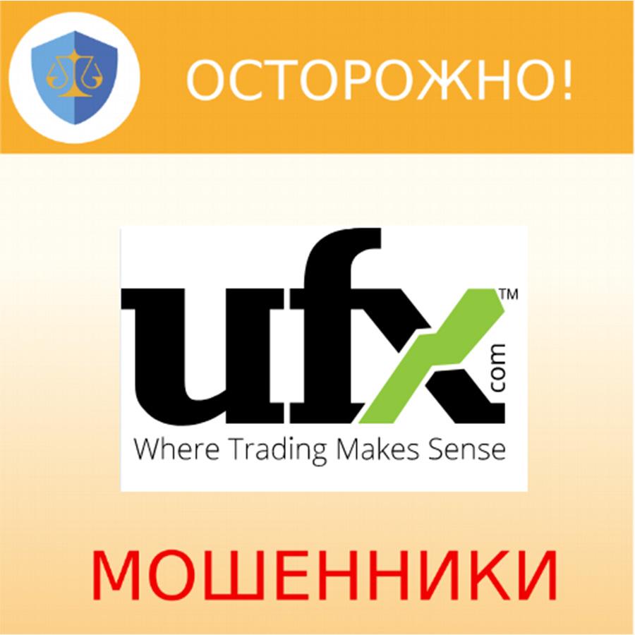 Брокер UFX