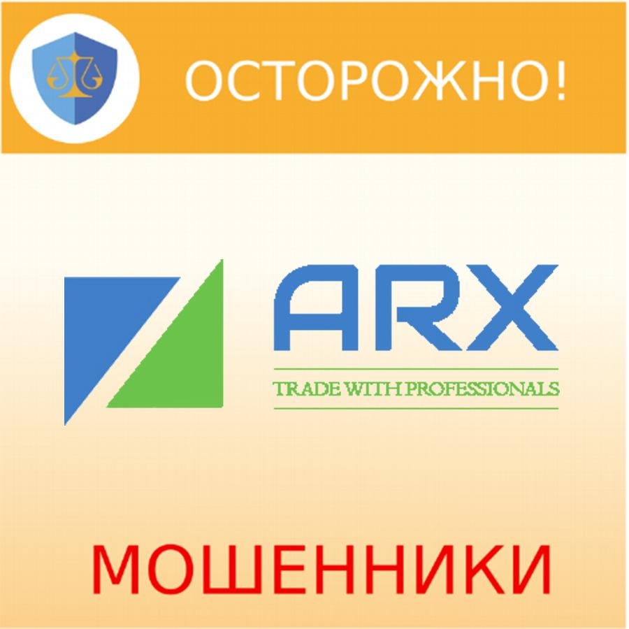 ARXTrade