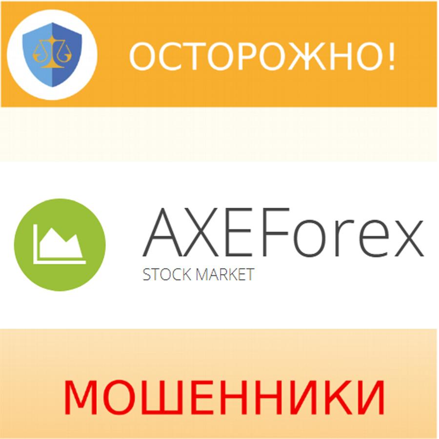 AXEForex