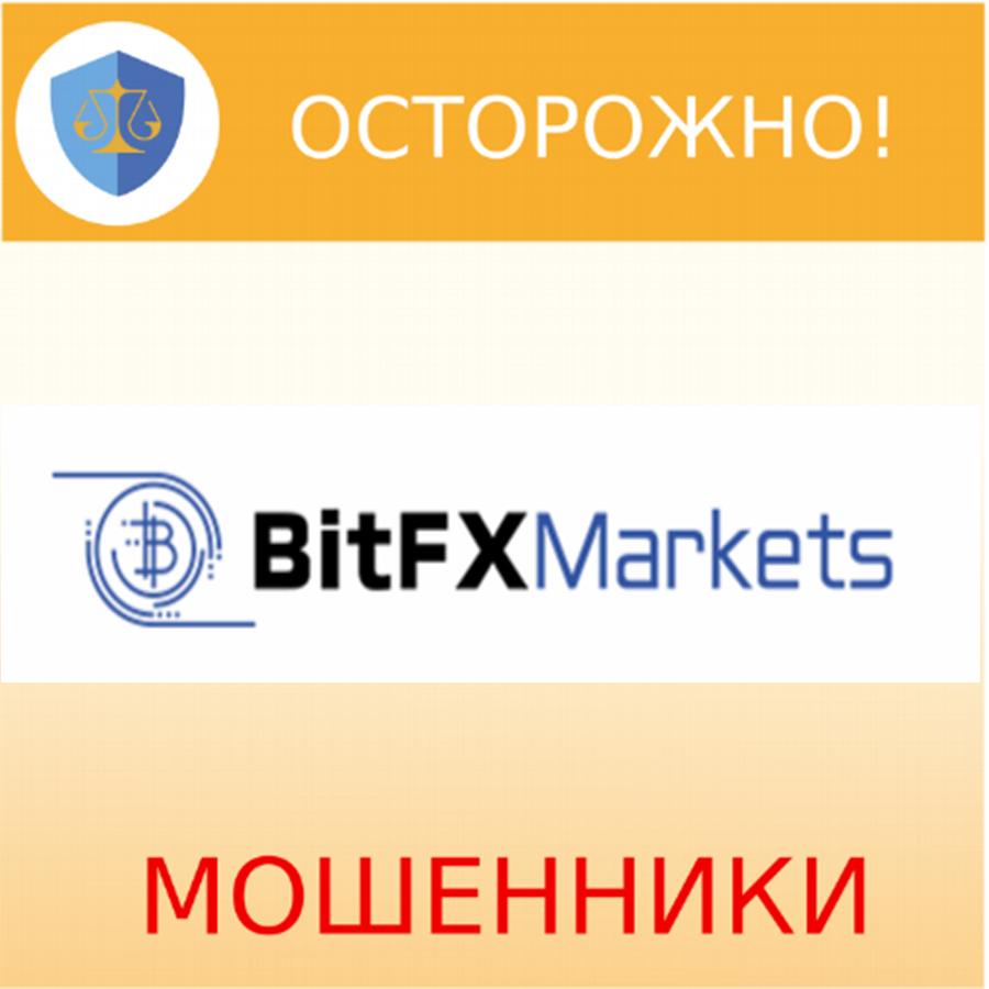 BitFXmarkets