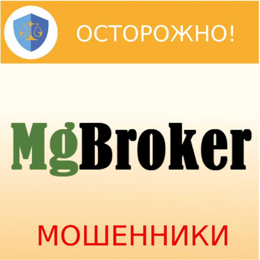 MgBroker