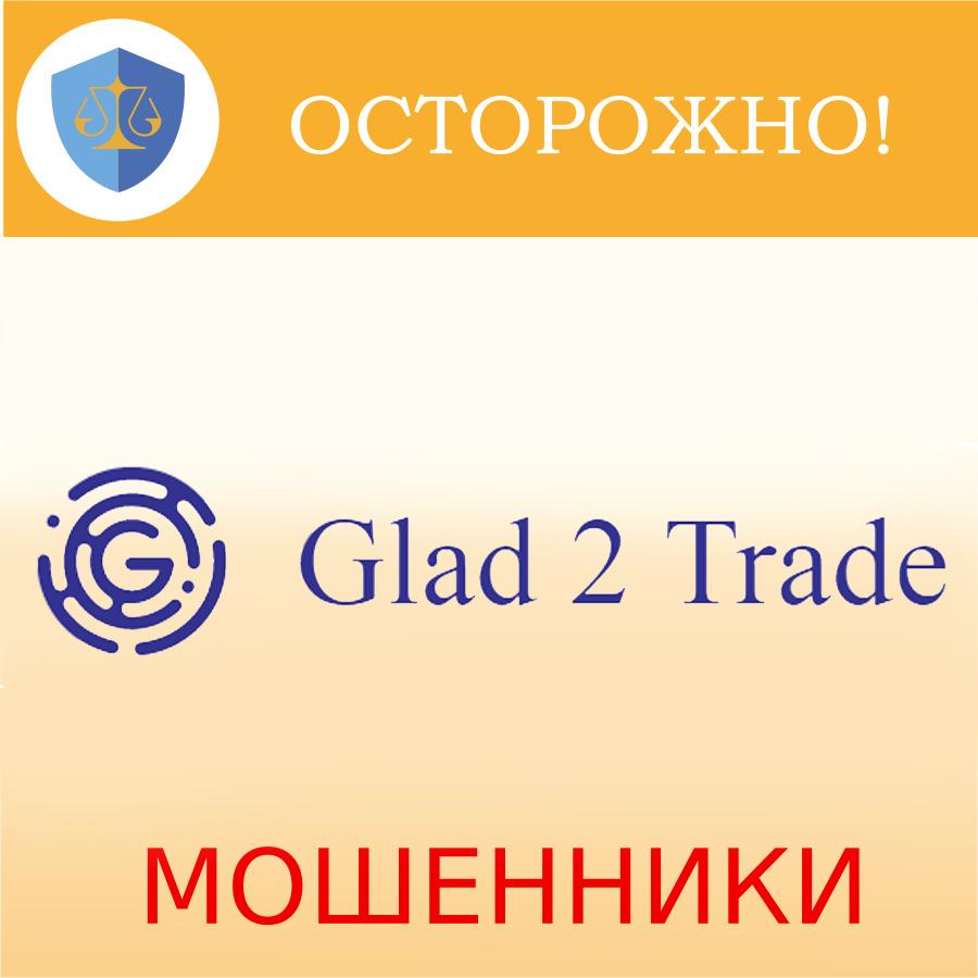 Glad2Trade