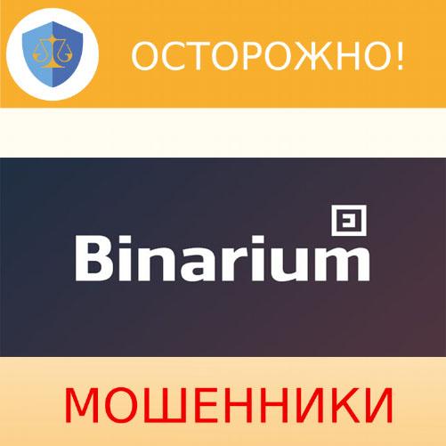 Binarium