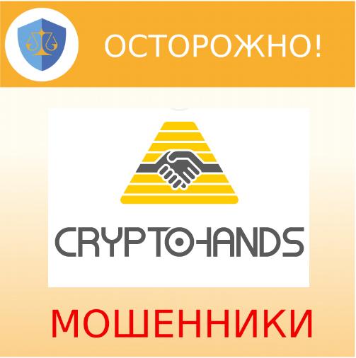 CryptoHands