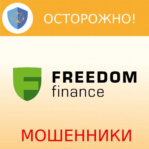 Фридом Финанс
