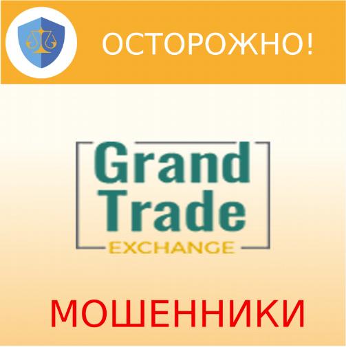 Grand Trade