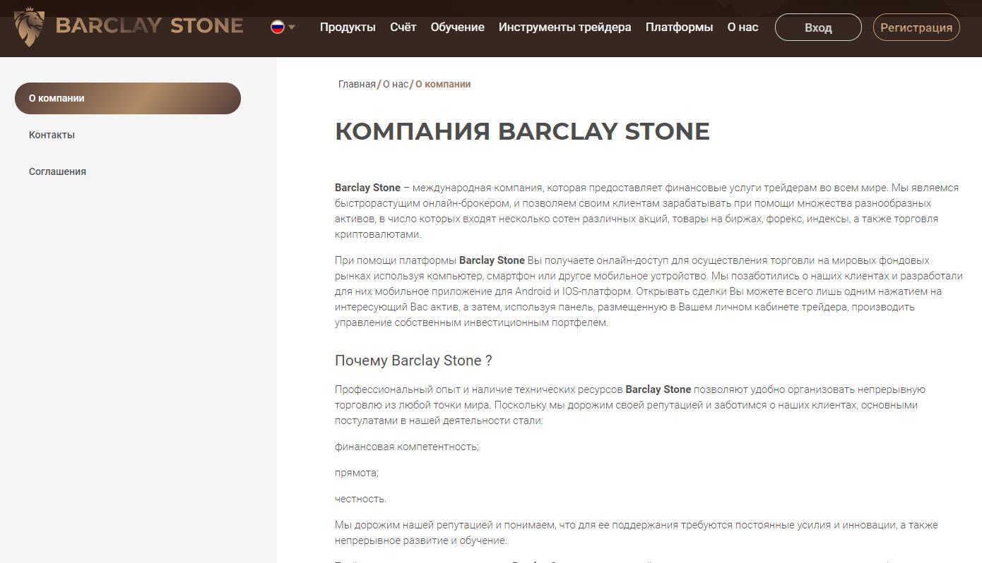 Barclay Stone О компании