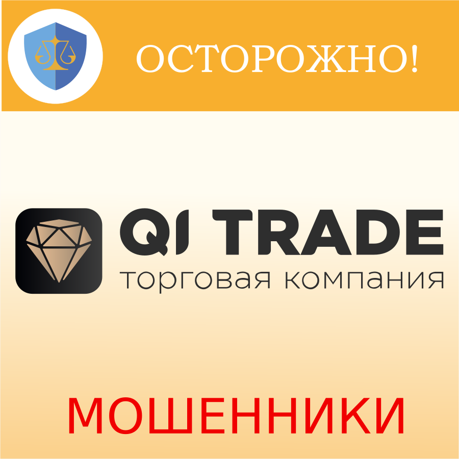 QI Trade